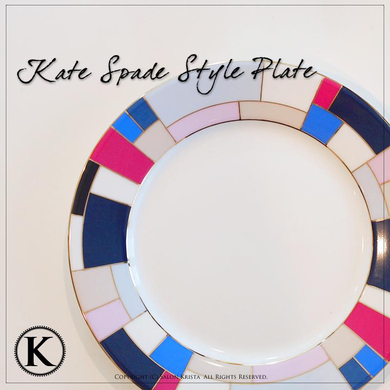Kate Spade風プレートA