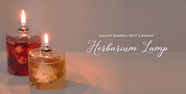 ハーバリウムランプ講座