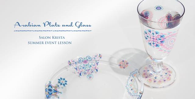 アラビアンプレート&グラス