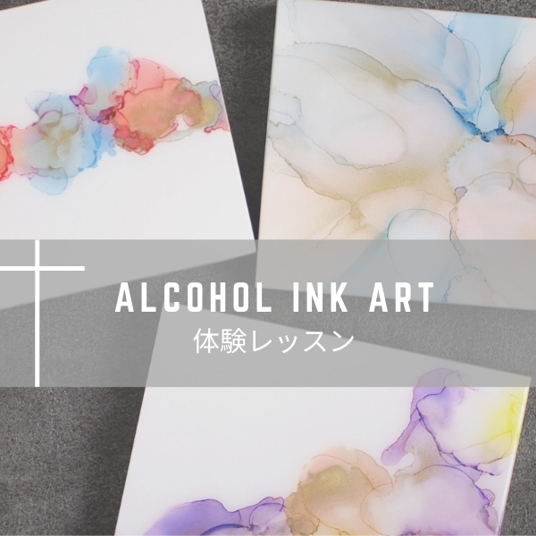 アルコールインクアート体験